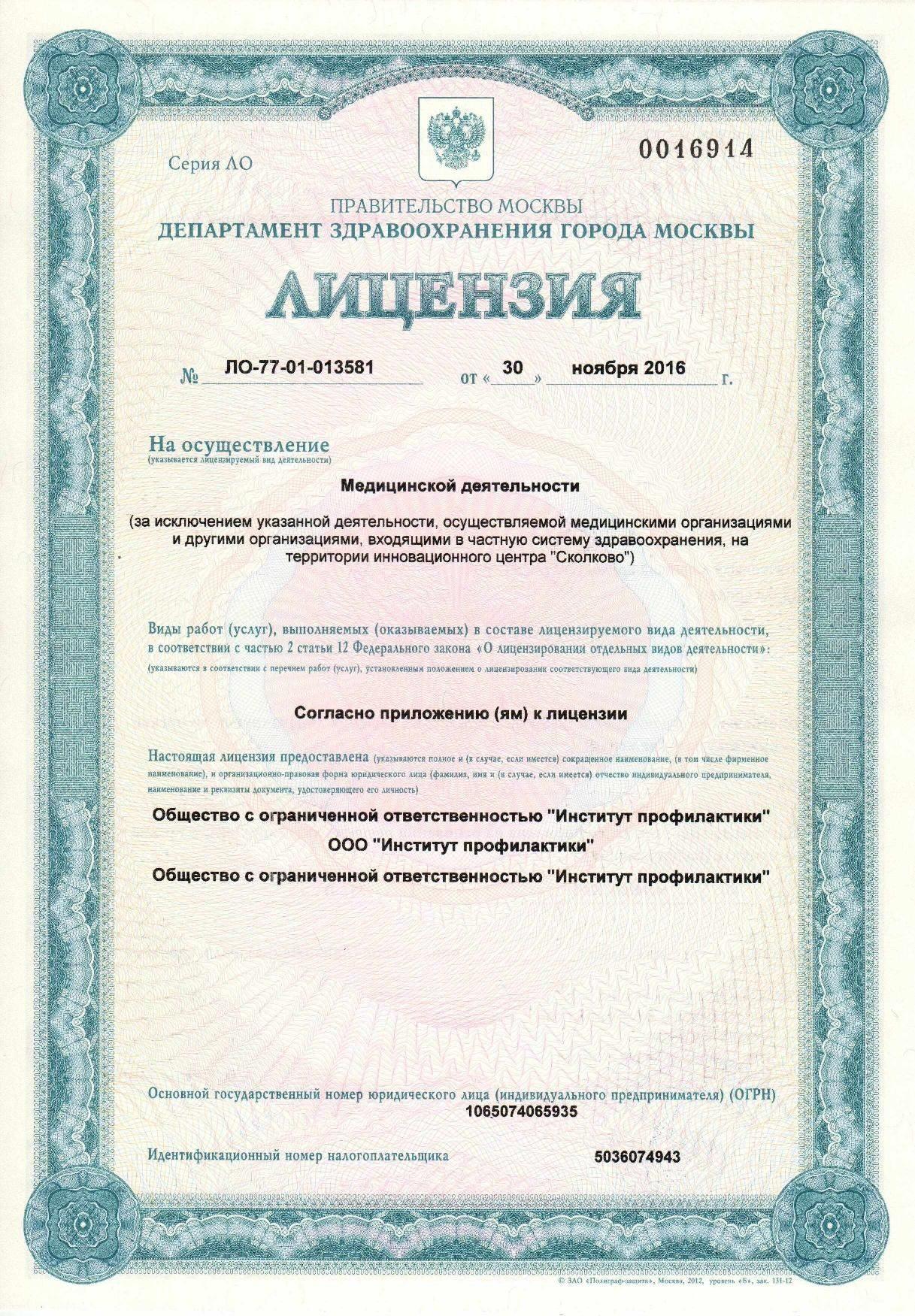poluchit-litsenziyu-na-predreysovie-meditsinskie-osmotri-voditeley