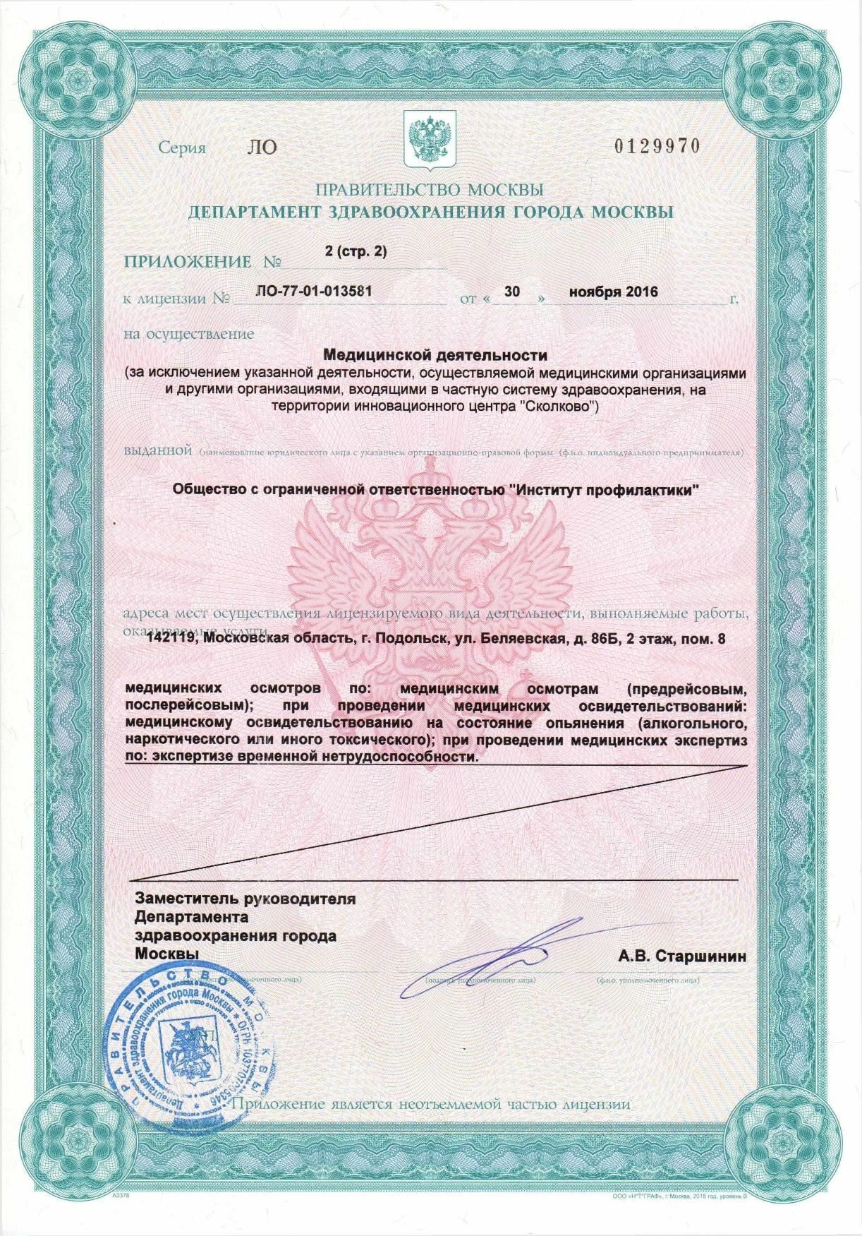 учителями учеба на мед освидетельствование водителей в москве указанным